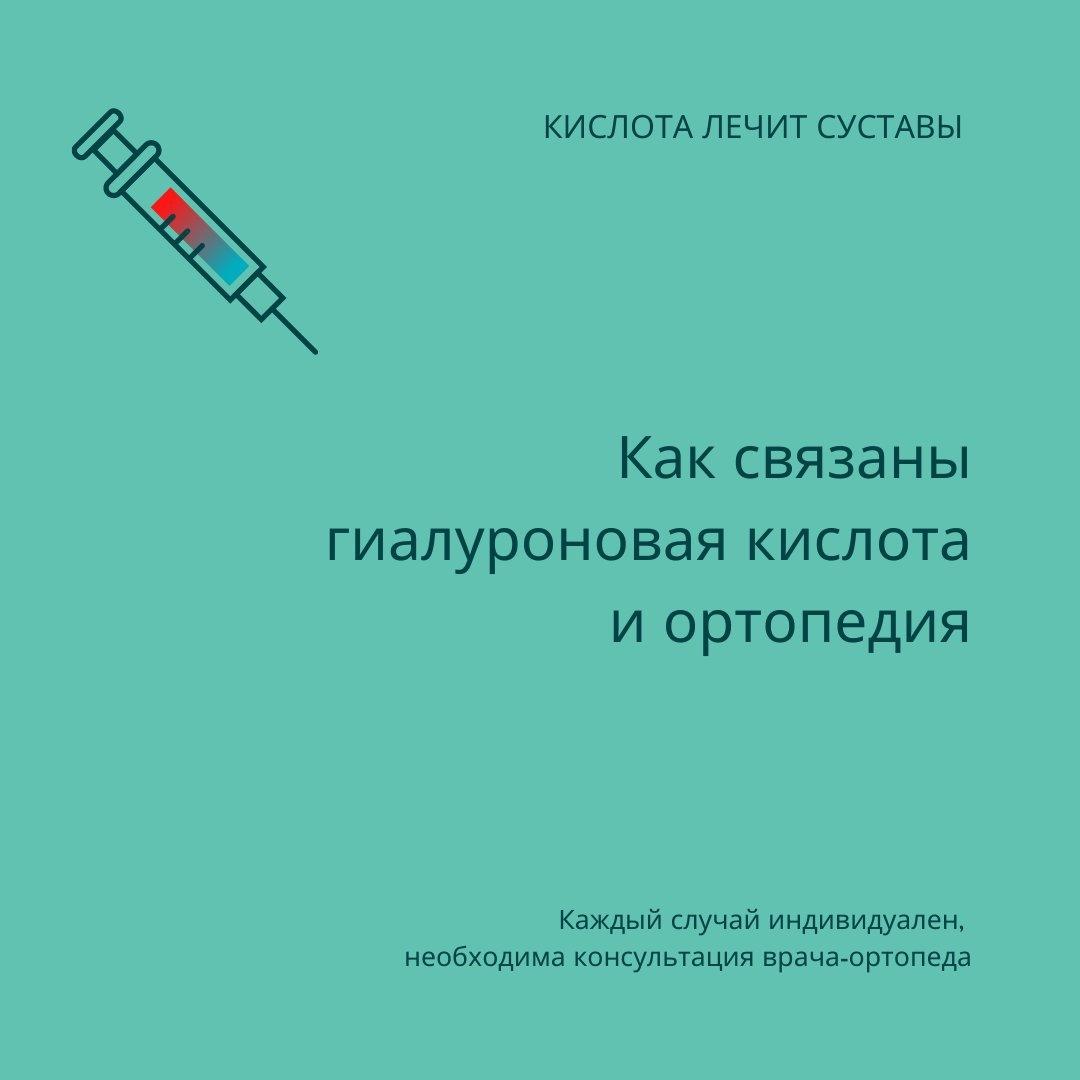 Как связаны гиалуроновая кислота и ортопедия?